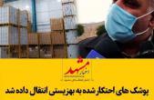 فیلم|پوشکهای احتکارشده به بهزیستی انتقال داده شد