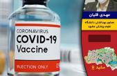 تخلف واکسن را اعلام کنید؛ برخورد جدی و قاطع میکنیم
